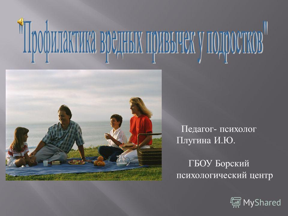 Педагог- психолог Плугина И.Ю. ГБОУ Борский психологический центр