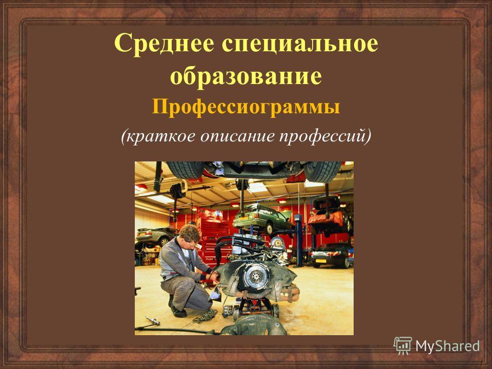 описание профессий)