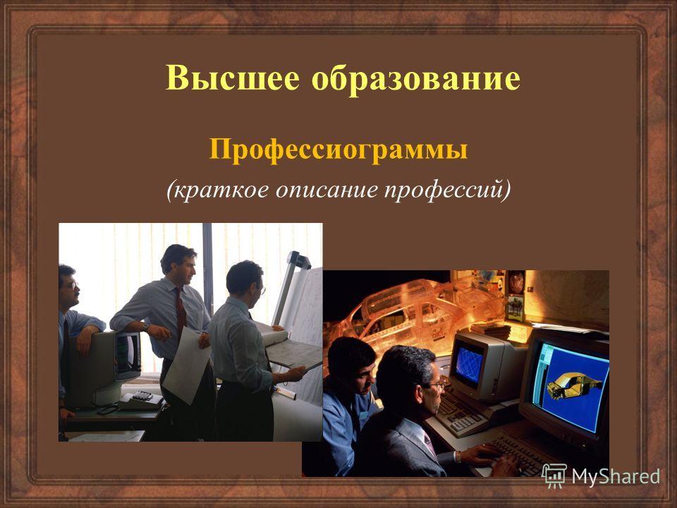 Высшее образование Профессиограммы (краткое описание профессий)