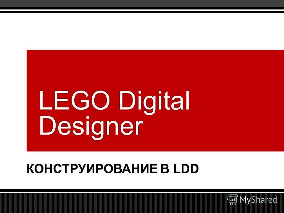 КОНСТРУИРОВАНИЕ В LDD LEGO Digital Designer