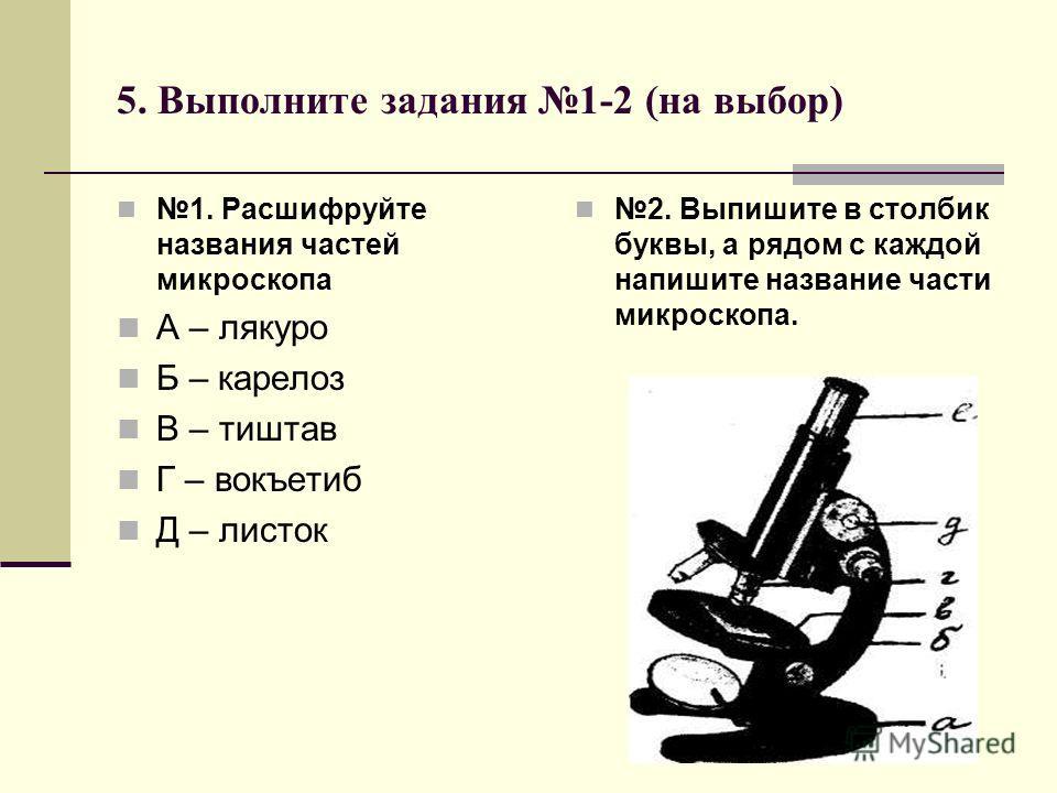 4. Определите увеличение микроскопа, с которым работаете. На объективах и окулярах цифрами отмечено, то увеличение, которое они дают. Для того чтобы определить общее увеличение микроскопа, нужно умножить показатели окуляра и объектива. Например, объе