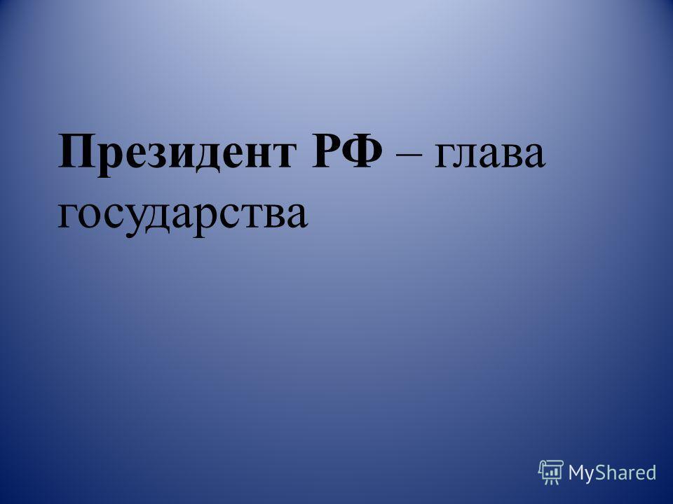 Президент РФ – глава государства