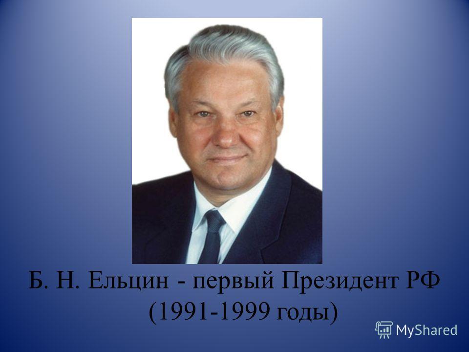Б. Н. Ельцин - первый Президент РФ (1991-1999 годы)