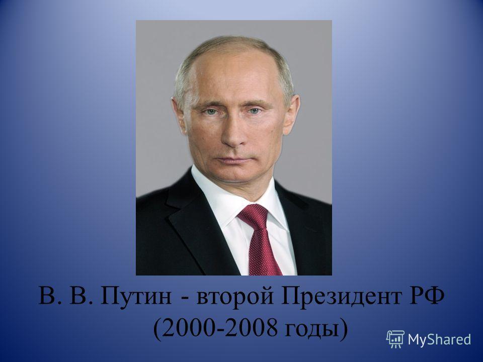 В. В. Путин - второй Президент РФ (2000-2008 годы)