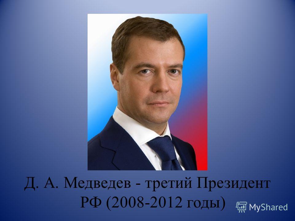 Д. А. Медведев - третий Президент РФ (2008-2012 годы)