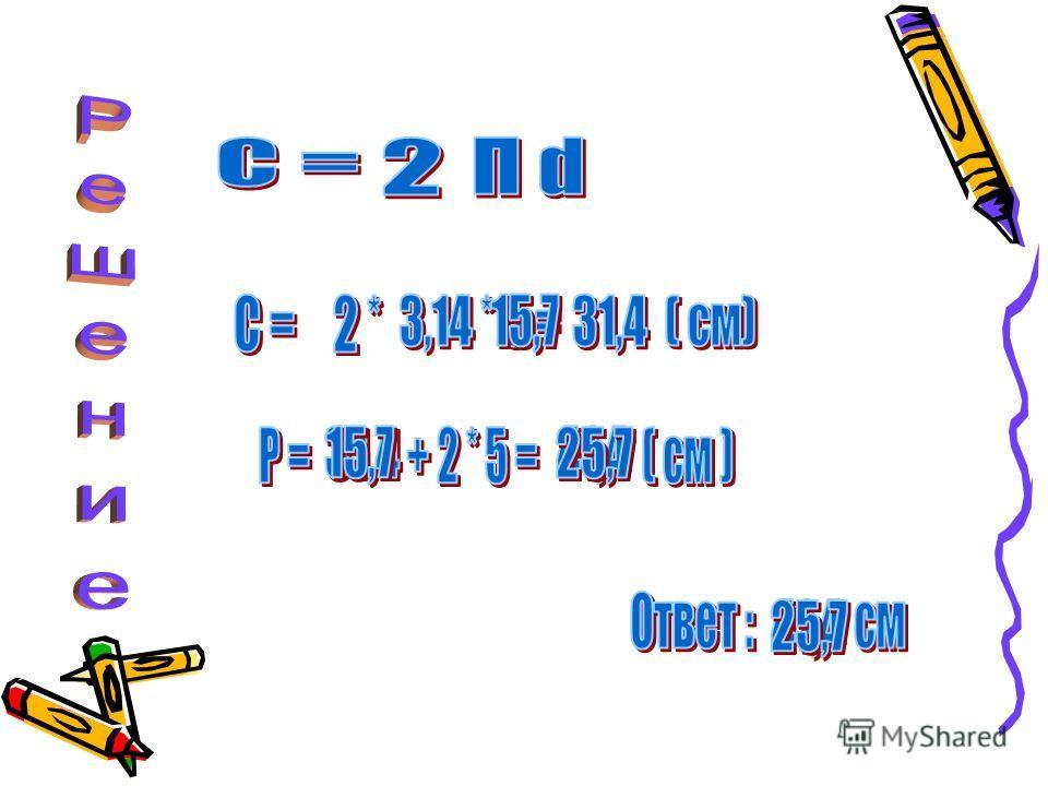 Найдите периметр заштрихованной фигуры, изображённой на рисунке, если сторона квадрата АВСД равна 5 см.