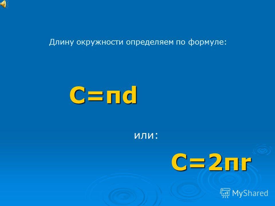 Отношение длины окружности к диаметру выражается бесконечной десятичной дробью C = 3,1415926 … d Выражать это отношение греческой буквой Чтобы нам не ошибиться, Нужно правильно прочесть: