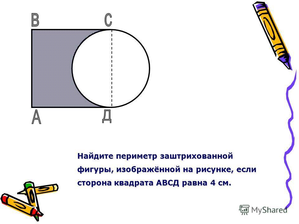 Международный математический конкурс «Кенгуру» «Кенгуру» Уровень «Кадет» Задача 2 В машине есть два зубчатых колёсика, размещённые так, как показано на рисунке. Радиус большего колёсика в три раза больше радиуса меньшего. Что произойдёт с меньшим кол