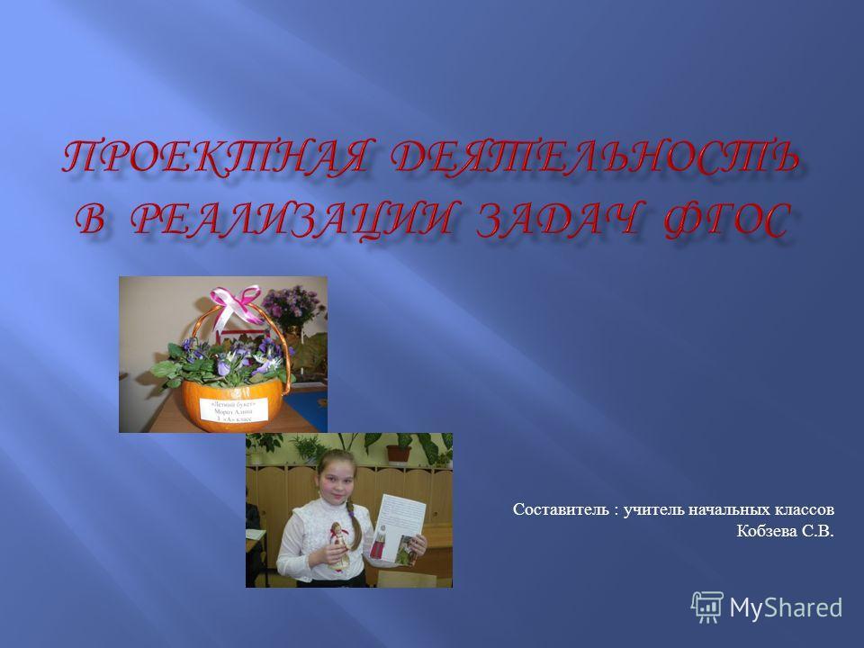 Составитель : учитель начальных классов Кобзева С. В.