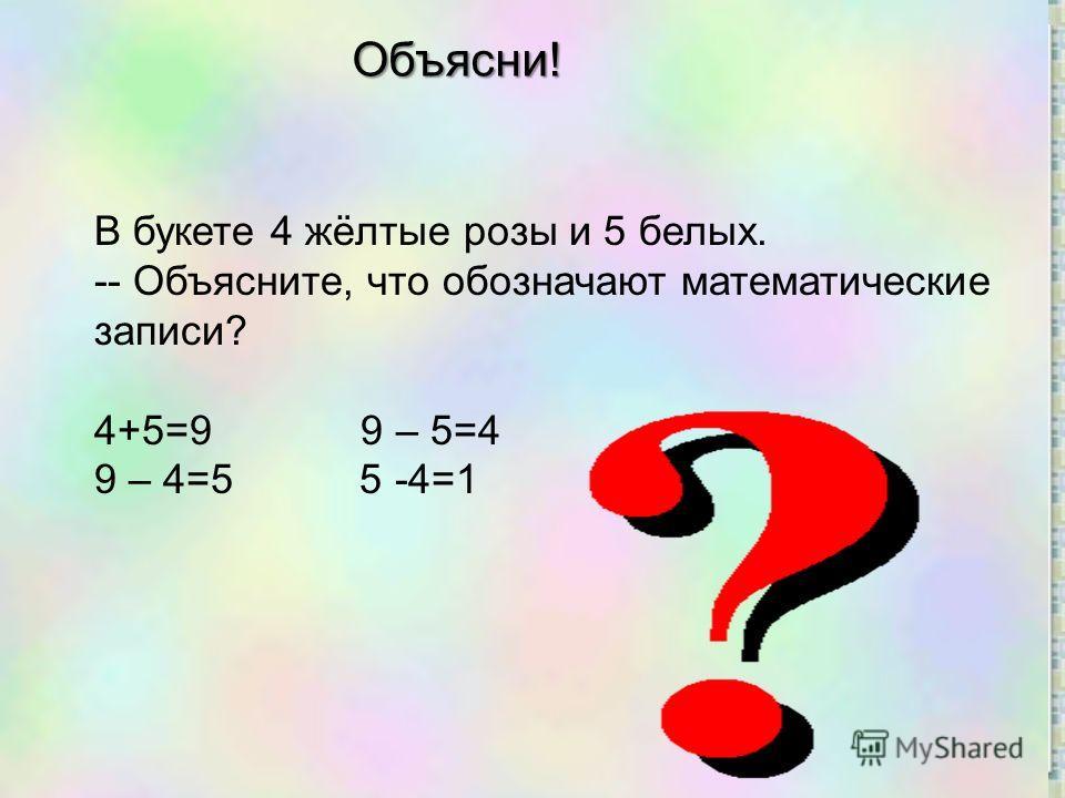 09.11.2014http://aida.ucoz.ru3 Выполни вычисления. 1+2= 5+3= 10-3= 2+2= 6+2= 9-4= 3+2= 7+2= 8-4= 3 4 5 8 8 9 7 5 4