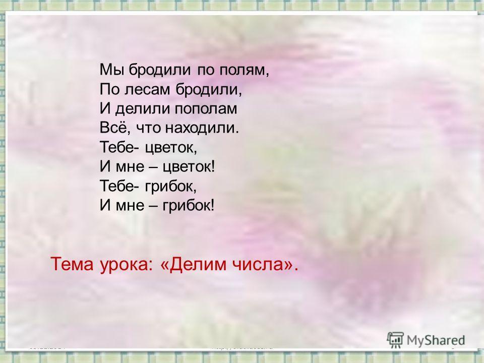 09.11.2014http://aida.ucoz.ru4 Объясни! В букете 4 жёлтые розы и 5 белых. -- Объясните, что обозначают математические записи? 4+5=9 9 – 5=4 9 – 4=5 5 -4=1