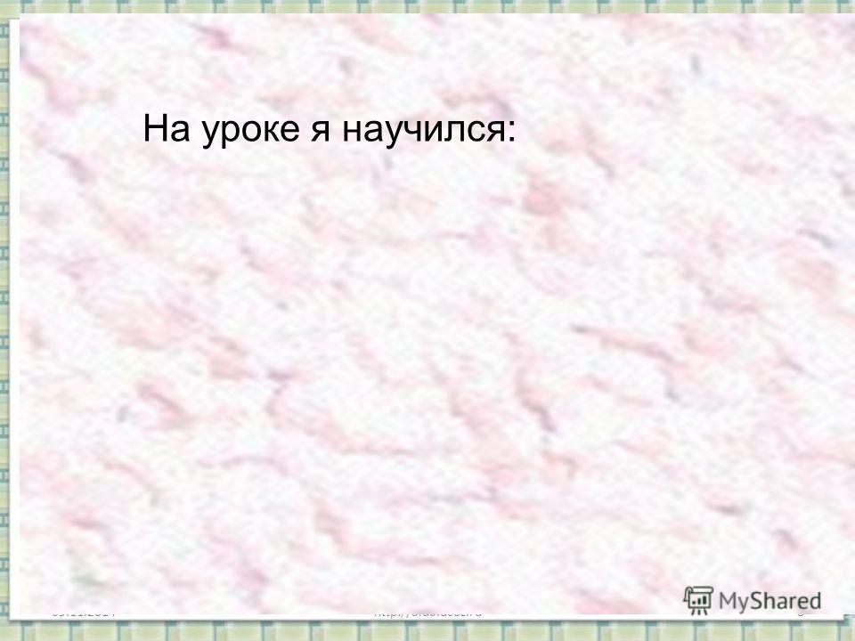 09.11.2014http://aida.ucoz.ru7 Работа по учебнику: Стр. 106 - 107