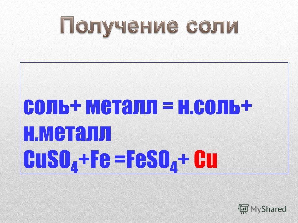 соль+ металл = н.соль+ н.металл CuSO 4 +Fe =FeSO 4 + Cu