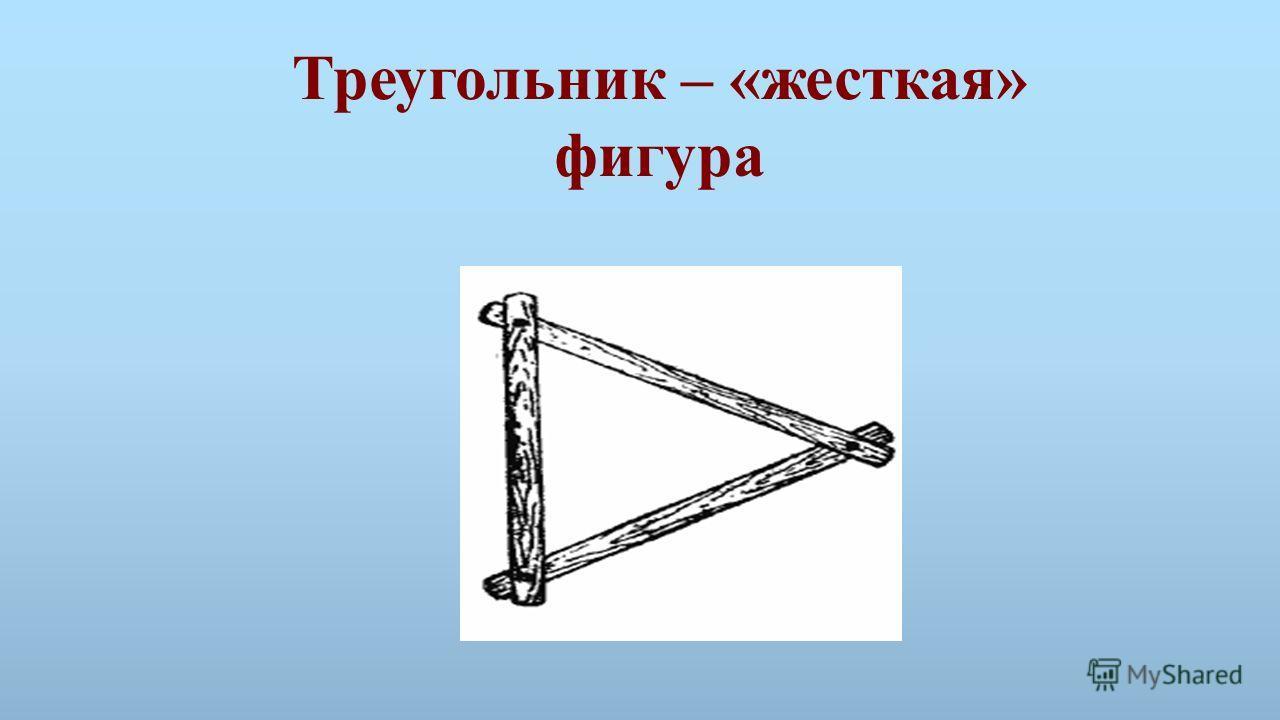 Треугольник – «жесткая» фигура