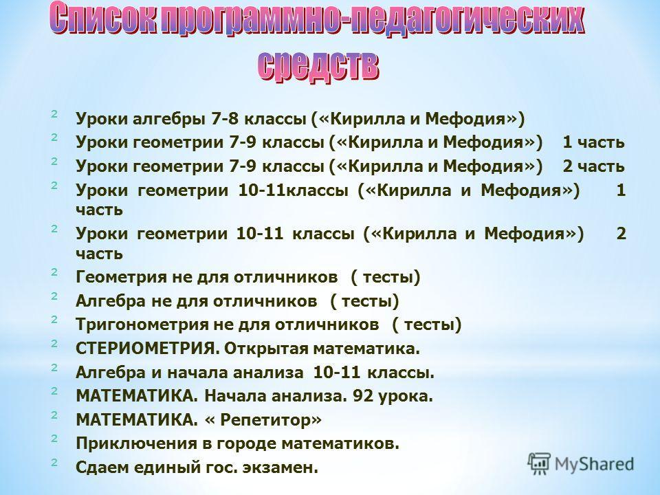 ² Уроки алгебры 7-8 классы («Кирилла и Мефодия») ² Уроки геометрии 7-9 классы («Кирилла и Мефодия») 1 часть ² Уроки геометрии 7-9 классы («Кирилла и Мефодия») 2 часть ² Уроки геометрии 10-11 классы («Кирилла и Мефодия») 1 часть ² Уроки геометрии 10-1