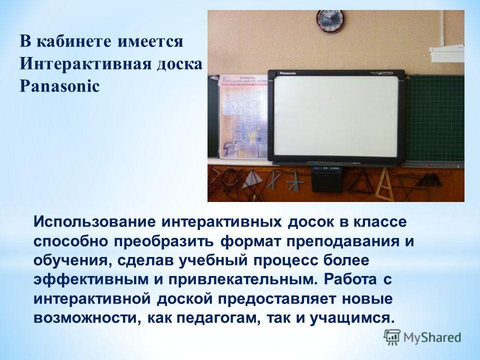 В кабинете имеется Интерактивная доска Panasonic Использование интерактивных досок в классе способно преобразить формат преподавания и обучения, сделав учебный процесс более эффективным и привлекательным. Работа с интерактивной доской предоставляет н