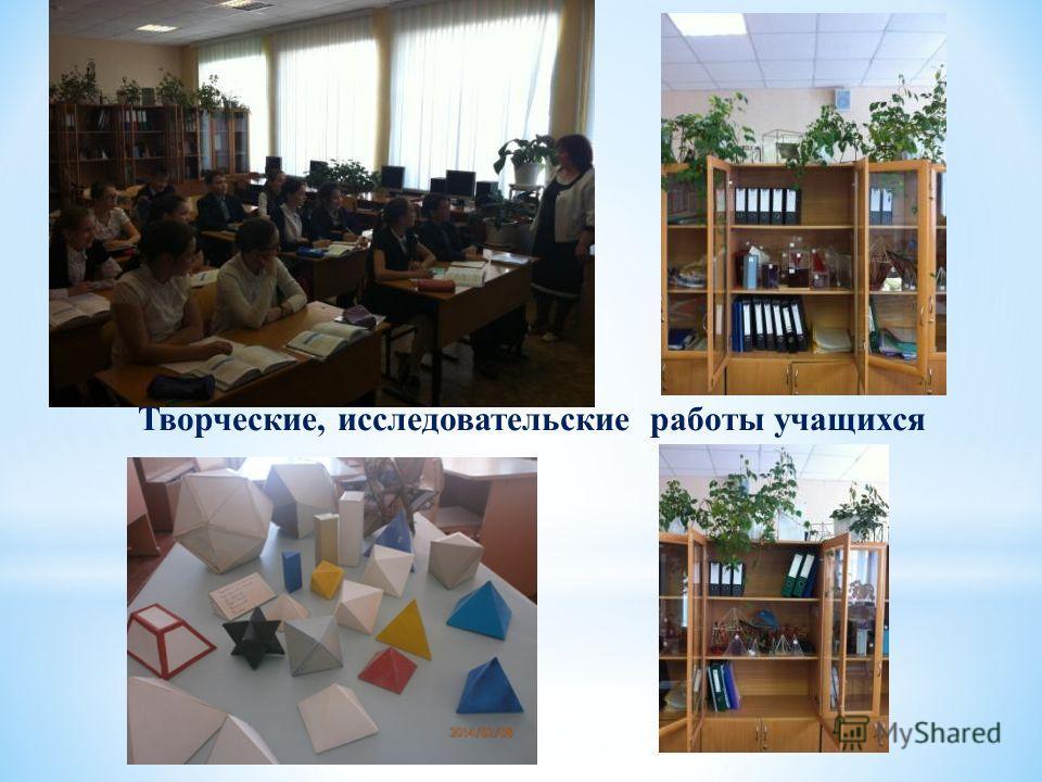 Творческие, исследовательские работы учащихся