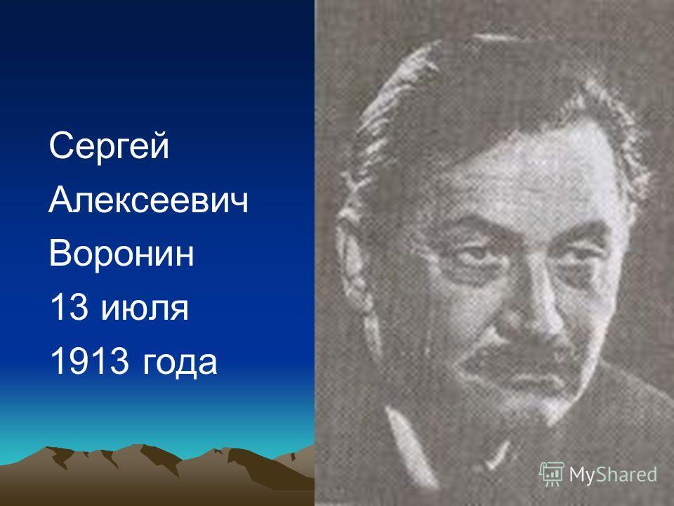 Сергей Алексеевич Воронин 13 июля 1913 года