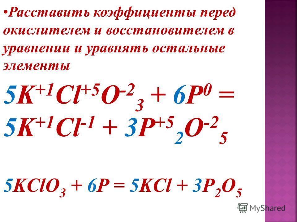 Как находить коэфициенты по химии 7 класс