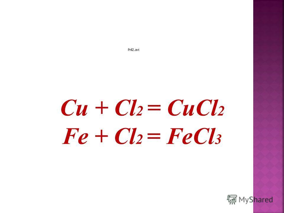 Cu + Cl 2 = CuCl 2 Fe + Cl 2 = FeCl 3