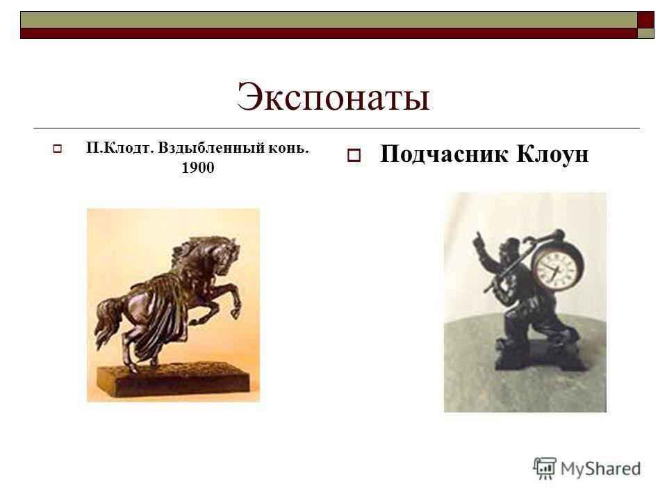 Экспонаты П.Клодт. Вздыбленный конь. 1900 Подчасник Клоун