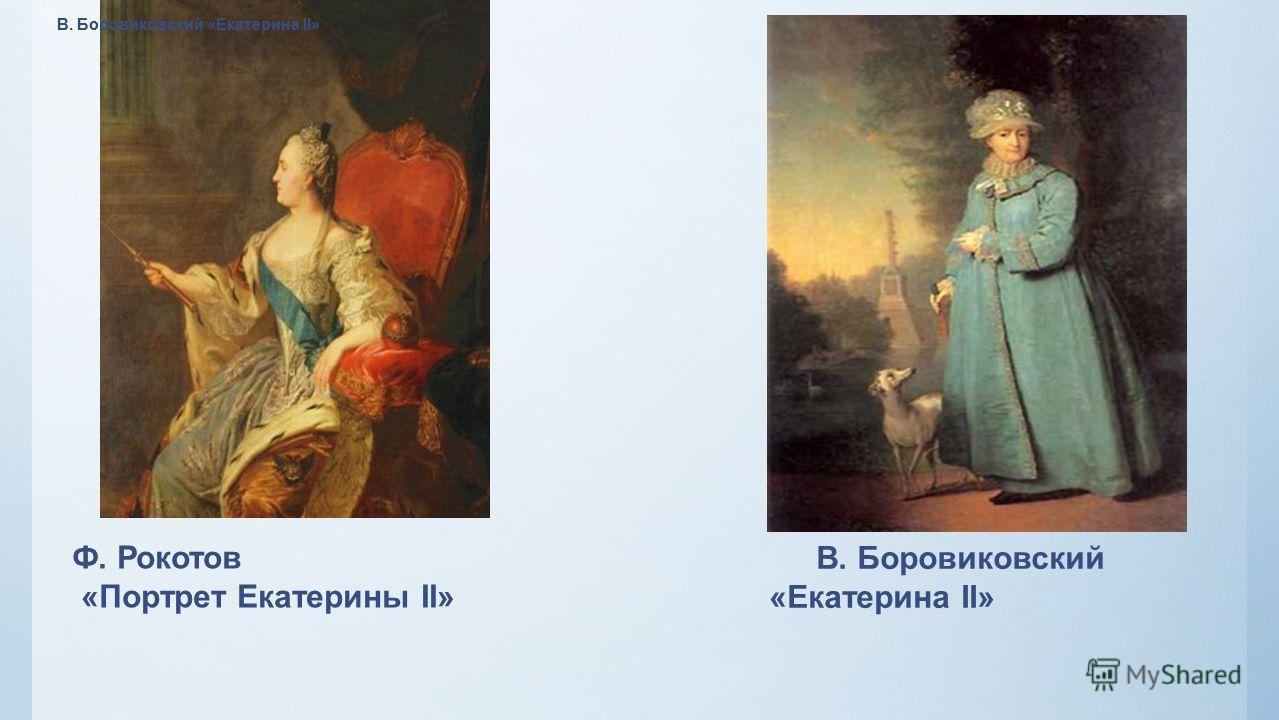 Ф. Рокотов «Портрет Екатерины II» В. Боровиковский «Екатерина II»