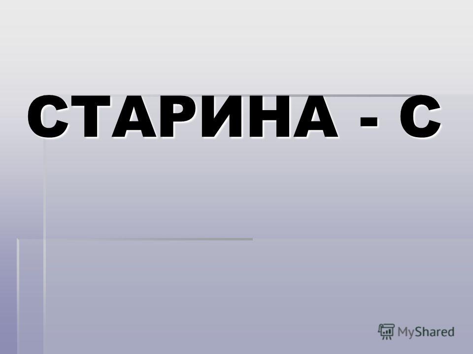 КРЕДИТОР - Д