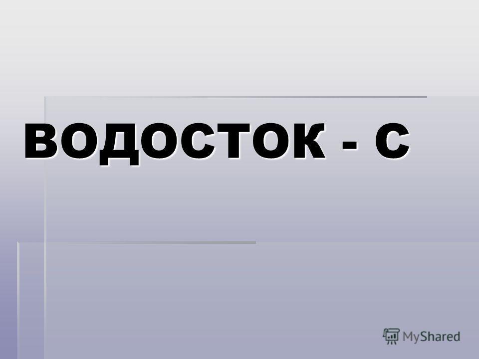 СТАРИНА - С