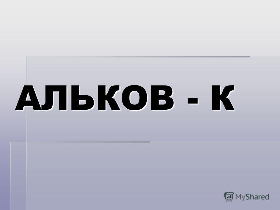 ВОДОСТОК - С