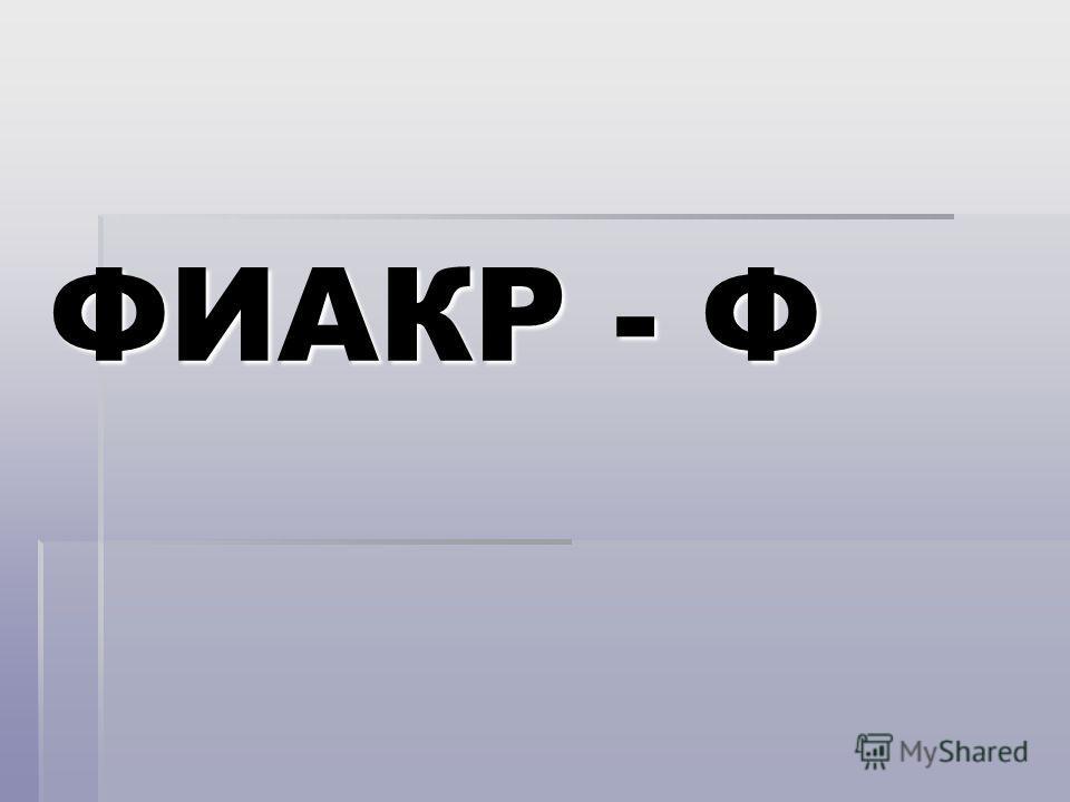 АЛЬКОВ - К