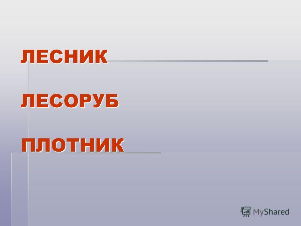 ЭЛЕКТРИК ПОВАР НЕФТЯНИК