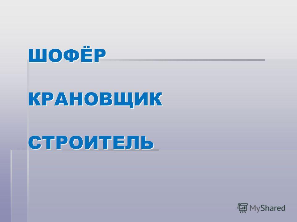 ЛЕСНИК ЛЕСОРУБ ПЛОТНИК