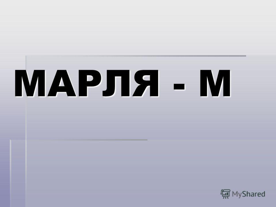 РВАЧ - В