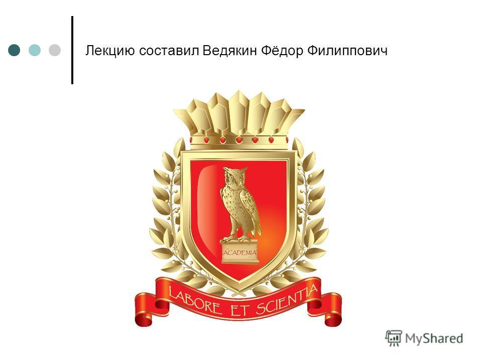 Лекцию составил Ведякин Фёдор Филиппович