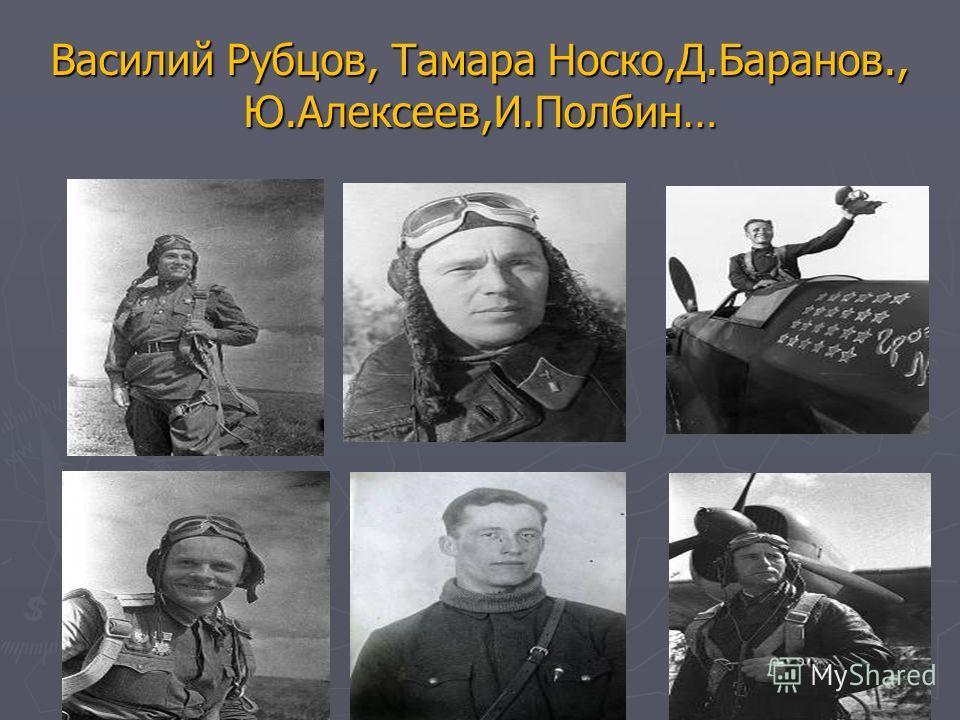 Василий Рубцов, Тамара Носко,Д.Баранов., Ю.Алексеев,И.Полбин…