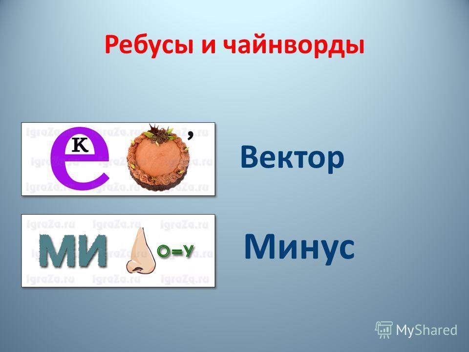 Ребусы и чайнворды Вектор Минус