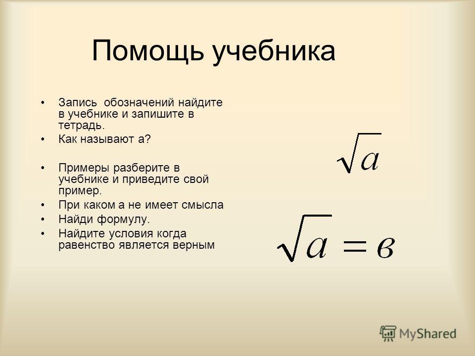 Новые понятия 1. Квадратным корнем из числа а называют число, квадрат которого равен а. 2. 8 -неотрицательный корень уравнения его называют арифметическим квадратным корнем из 64. 3. Арифметическим квадратным корнем из числа а называют неотрицательно
