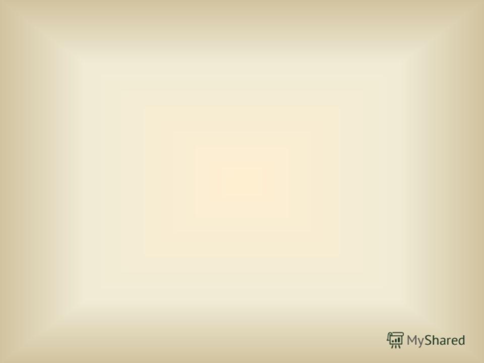В памяти ученика остаётся : ¼ ¼ часть услышанного материала 1 / 3 1 / 3 часть увиденного материала ½ ½ часть услышанного и увиденного одновременно материала ¾ ¾ материала, если ко всему прочему ученик вовлечён в активные действия в процессе обучения