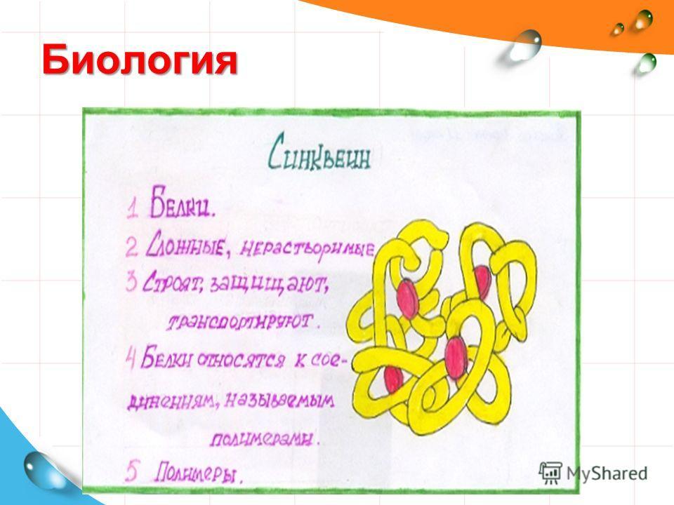 Биология Биология