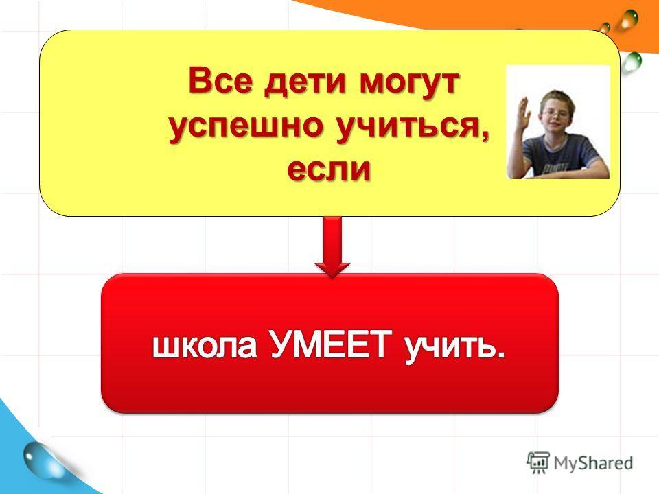 Все дети могут успешно учиться, если если