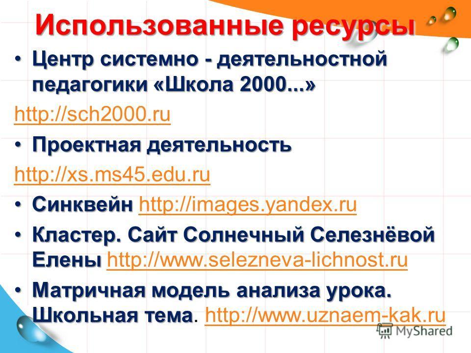 Использованные ресурсы Центр системно - деятельностной педагогики «Школа 2000...»Центр системно - деятельностной педагогики «Школа 2000...» http://sch2000. ru Проектная деятельность Проектная деятельность http://xs.ms45.edu.ru Синквейн Синквейн http:
