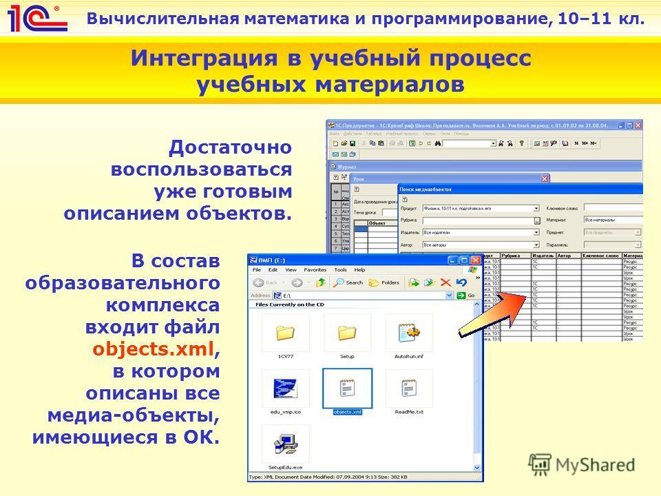 Вычислительная математика и программирование, 10–11 кл. Интеграция в учебный процесс учебных материалов Достаточно воспользоваться уже готовым описанием объектов. В состав образовательного комплекса входит файл objects.xml, в котором описаны все меди