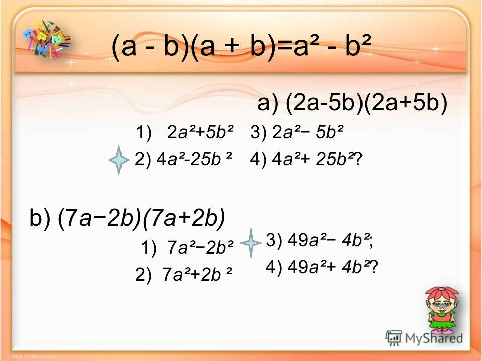 1) 2a²+5b² 2) 4a²-25b ² b) (7a2b)(7a+2b) 1) 7a²2b² 2) 7a²+2b ² a) (2a-5b)(2a+5b) 3) 2a² 5b² 4) 4a²+ 25b²? 3) 49a² 4b²; 4) 49a²+ 4b²?