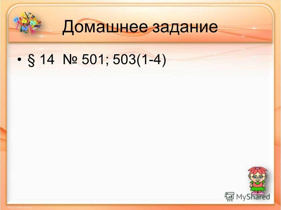 Домашнее задание § 14 501; 503(1-4)