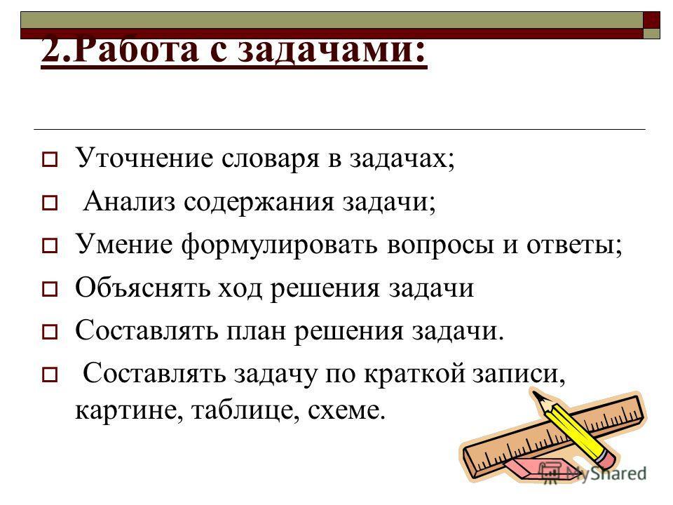 словаря в задачах; Анализ