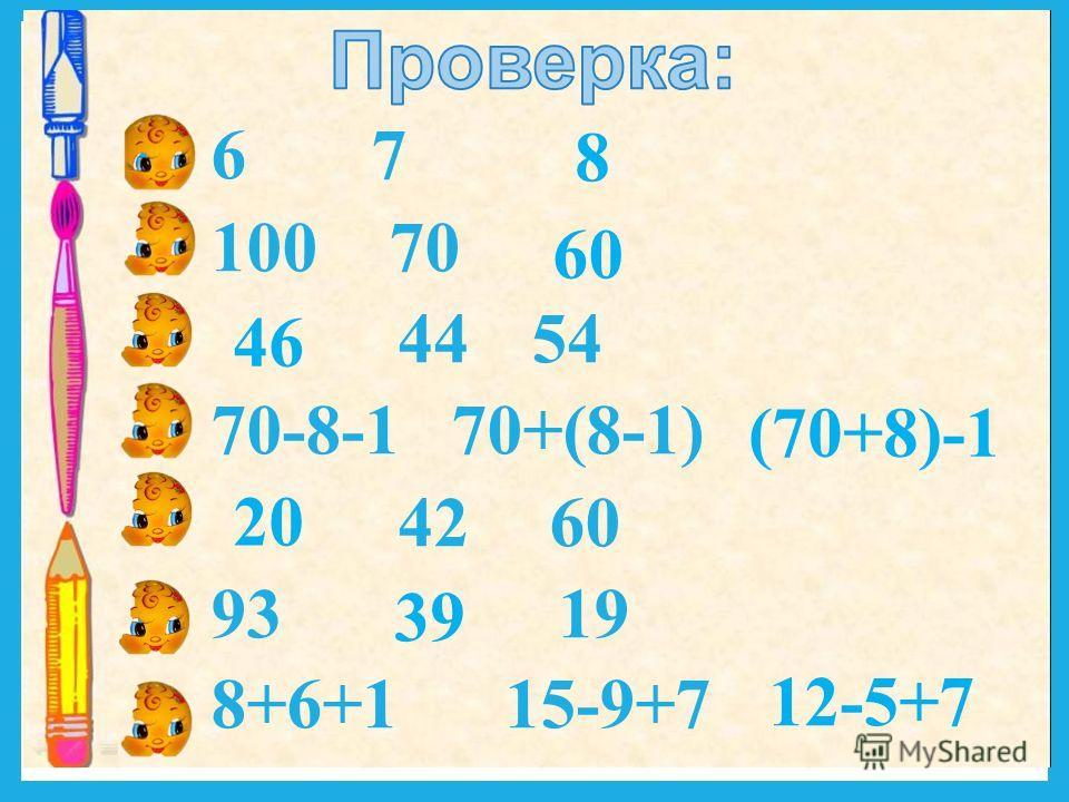 67 100 70 4454 70-8-170+(8-1) 42 60 93 19 8+6+1 15-9+7 8 60 46 (70+8)-1 20 39 12-5+7
