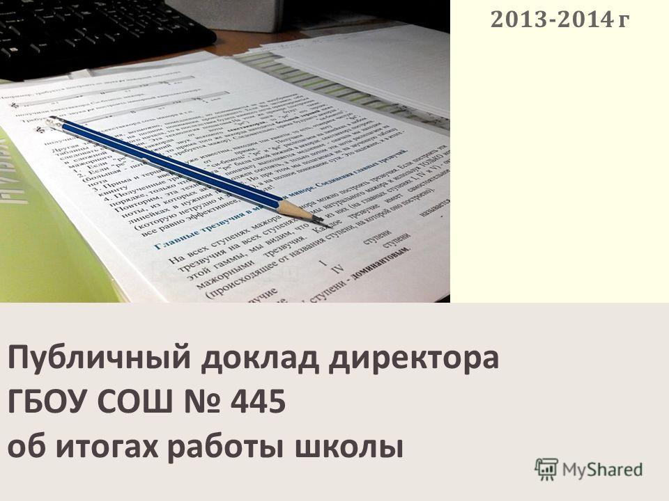 2013-2014 г Публичный доклад директора ГБОУ СОШ 445 об итогах работы школы