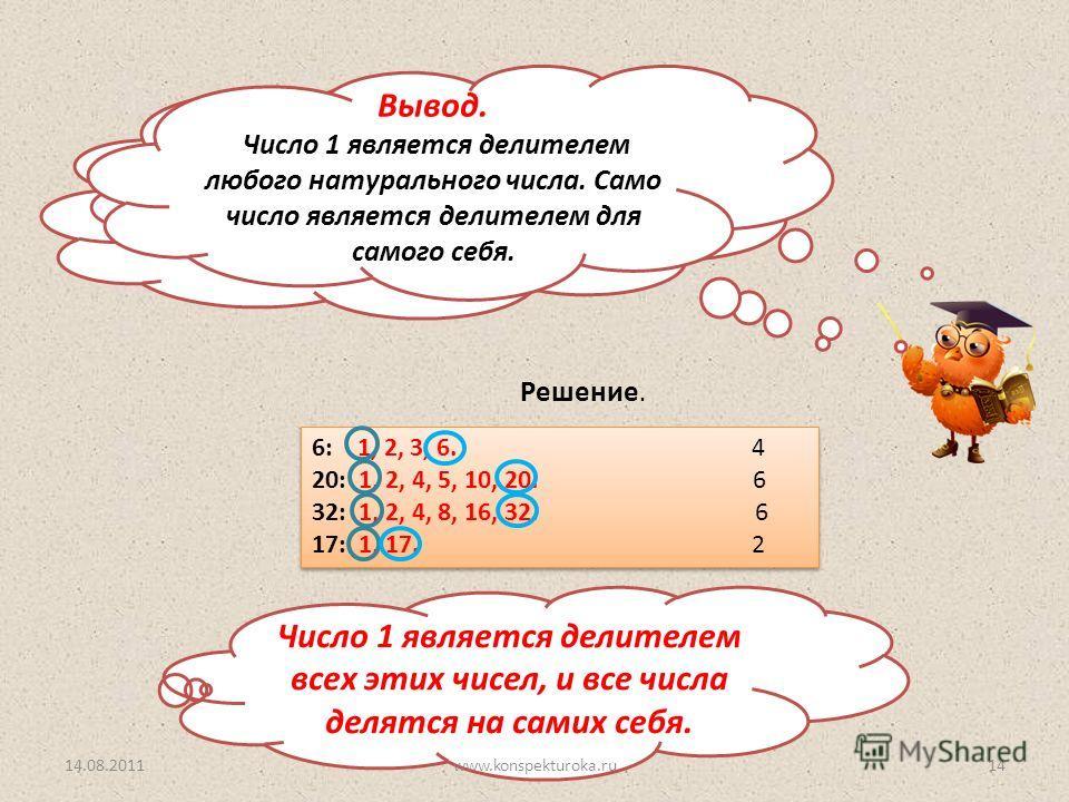 Запишите в порядке возрастания все делители чисел: 6, 20, 32, 17. Решение. 6: 1, 2, 3, 6. 4 20: 1, 2, 4, 5, 10, 20. 6 32: 1, 2, 4, 8, 16, 32. 6 17: 1, 17. 2 6: 1, 2, 3, 6. 4 20: 1, 2, 4, 5, 10, 20. 6 32: 1, 2, 4, 8, 16, 32. 6 17: 1, 17. 2 Какую закон