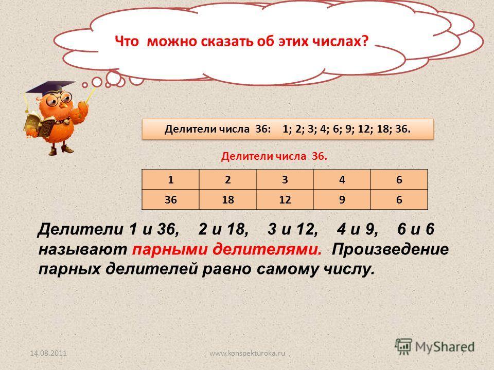 Назовите делители числа 36. 12346 36181296 Делители числа 36. Делители числа 36: 1; 2; 3; 4; 6; 9; 12; 18; 36. Что можно сказать об этих числах? Делители 1 и 36, 2 и 18, 3 и 12, 4 и 9, 6 и 6 называют парными делителями. Произведение парных делителей