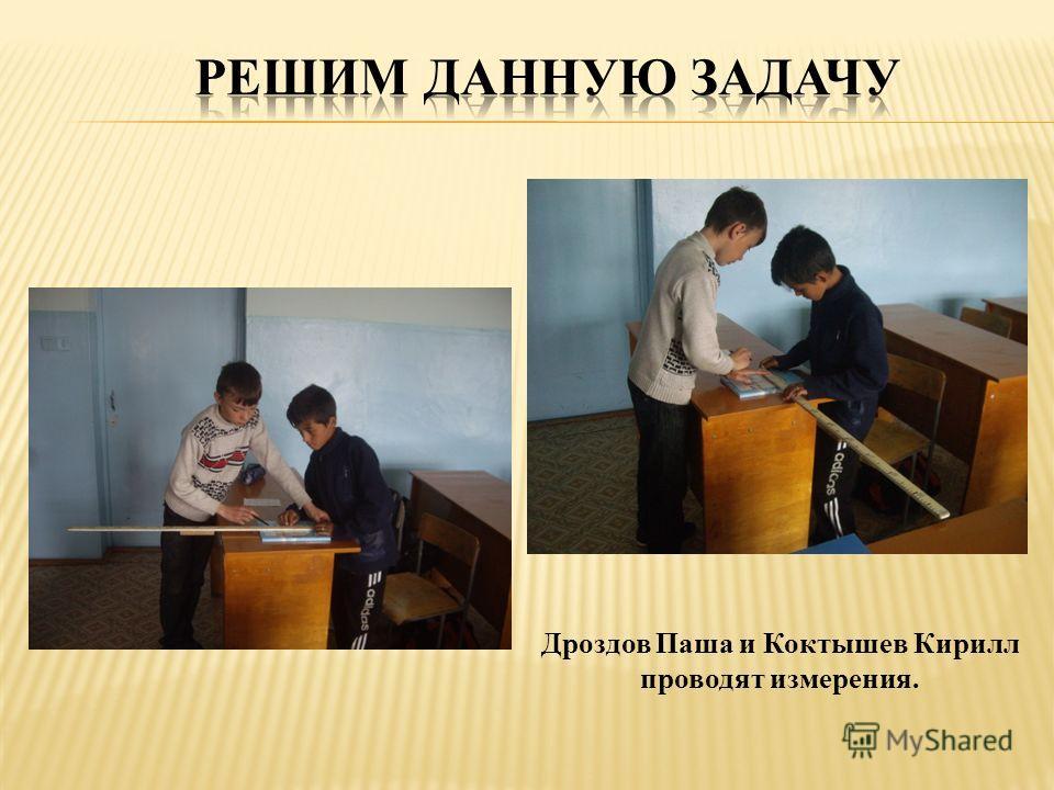 Дроздов Паша и Коктышев Кирилл проводят измерения.
